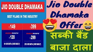 Jio Double Dhamaka Offer! | Get 3GB Daily in Rs149 & Rs 399 | 1.5 Data Extra in Every Plans | BTR |