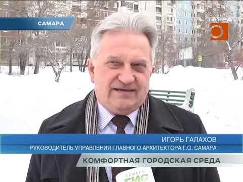 Новости Самары. Комфортная городская среда
