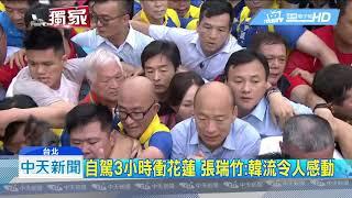 20190608中天新聞 挺韓!張瑞竹自駕衝花蓮 熊海靈花3小時搶火車票