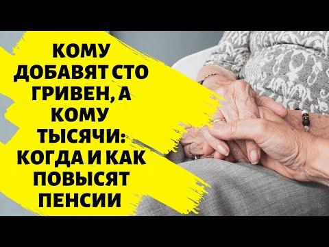 Кому добавят 100 гривен, а кому тысячи: когда и как повысят пенсии