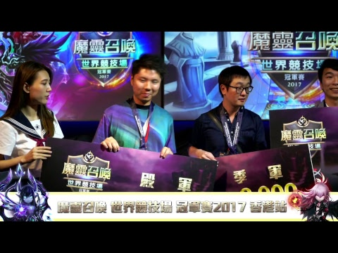 2017 Summoners War World Arena Championship @Hong Kong