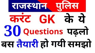 Rajasthan Police Constable Current GK || India GK || Rajasthan GK