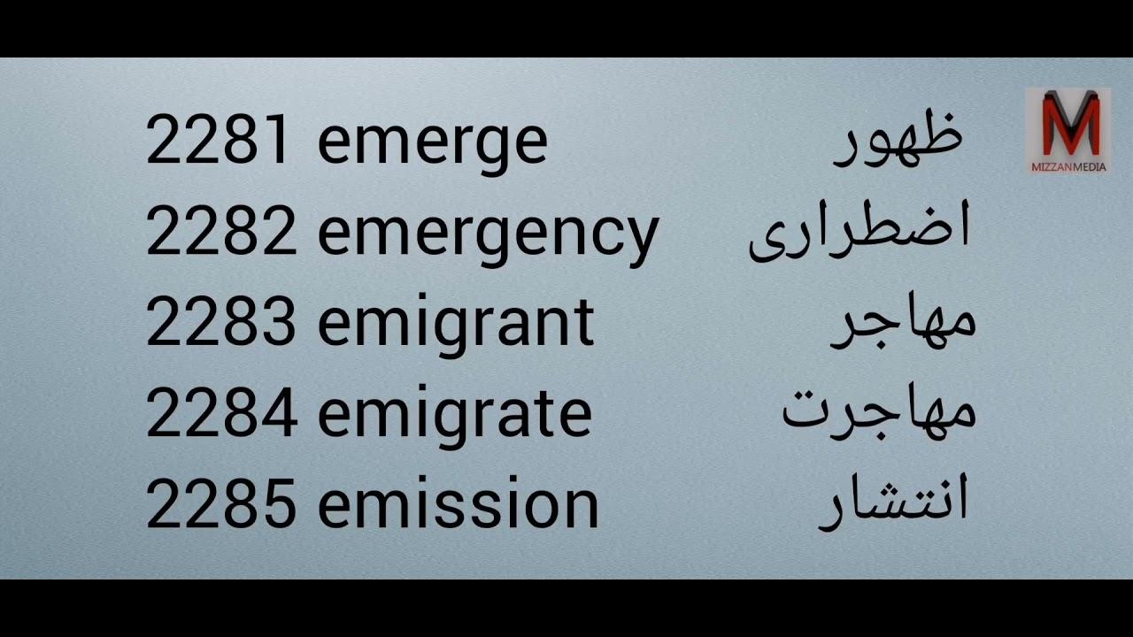 20 لغت   Part 20 فرهنگ لغت انگلیسی به فارسی   Farsi Dictionary ...