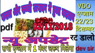भारत की प्रमुख कृषि और फसल एवं अग्रणी राज्य new update 02/11/2018 by dev sir Agricultural updated