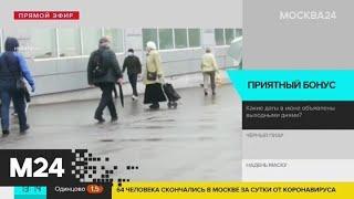 Россиян ждут две короткие рабочие недели в июне - Москва 24