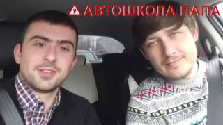 Автошкола Папа - лучшая автошкола в Москве!