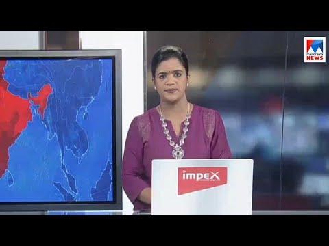 ഒരു മണി വാർത്ത | 1 P M News | News Anchor - Shani Prabhakaran| June 13, 2019