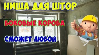 видео Ниша для штор из гипсокартона