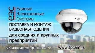 Краснодар Видеонаблюдение(Спасибо за Like и Подписку на наш канал. Видеонаблюдение в Краснодаре! http://www.tpcam.ru Поставка, уставнока и монта..., 2015-05-04T21:41:04.000Z)
