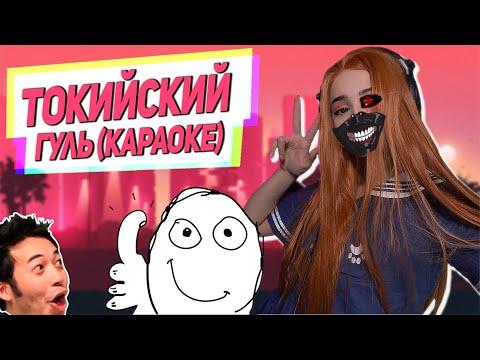 Yuuechka Поет Опенинг