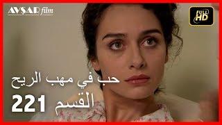 حب في مهب الريح الحلقة 221 Youtube