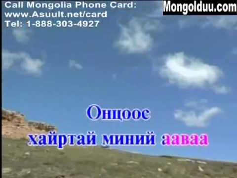 Karaoke Minii aav   Миний Аав   Монгол дууны Караоке