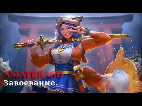видео: smite 4 Сезон: conquest\Завоевание - amaterasu\Аматерасу: Басня про лису, обезьяну и 50 минут пота.