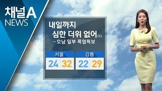 [날씨]무더위 주춤…다음주부터 다시 기온 오른다