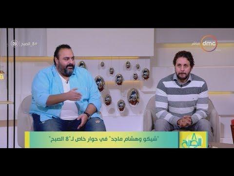 8 الصبح - ' شيكو وهشام ماجد ' في حوار خاص لـ ' 8 الصبح '