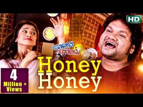 Honey Honey Smile Tora Honey | Song from New Film - TOKATA FASIGALA | Sidharth TV & Sarthak Music