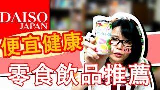 【日本零食DAISO】 零食推薦! 便宜值不值得買? 蔬果汁介紹 到處都是寶   DAISO snacks   TAMA CHANN