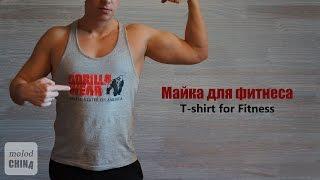 видео Мужская одежда для фитнеса
