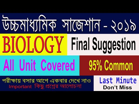 HS Biology Suggestion-2019(WBCHSE)|| FINAL suggestion | Last Minute | Don't Miss | Important