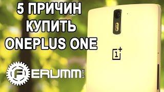 5 причин купить OnePlus One. Сильные места смартфона 11 ONEPLUS ONE от FERUMM.COM