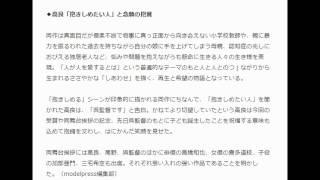 高良健吾「抱きしめたい人」と念願の抱擁 2015年6月27日 14時58分 モデ...