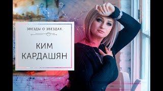 ЗВЕЗДЫ О ЗВЕЗДАХ. Ким Кардашян