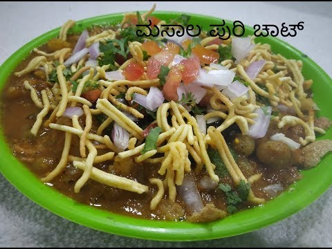ಮಸಾಲ ಪುರಿ ಚಾಟ್ / masala Puri chat/ chat recipe in Kannada/