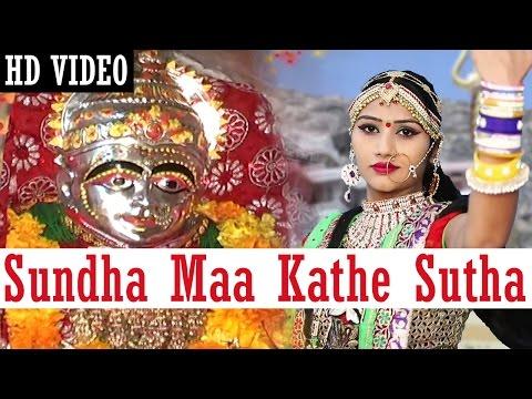 Sundha Mata Bhajan 2015 | Sundha Maa Kathe Sutha | Nutan Gehlot | HD Video | Rajasthani Bhakti Song