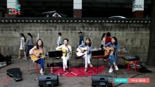 2017 거리예술존 낮은음자리 공연