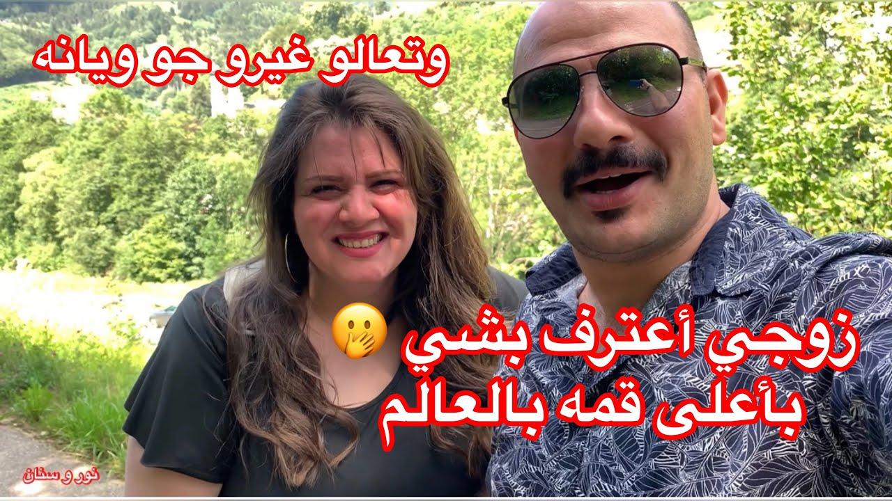 زوجي أعترف بشي 🤭بأعلى قمه بالعالم وصعدنه أطول لعبه بالعالم من نور و سنان Noor & Sinan