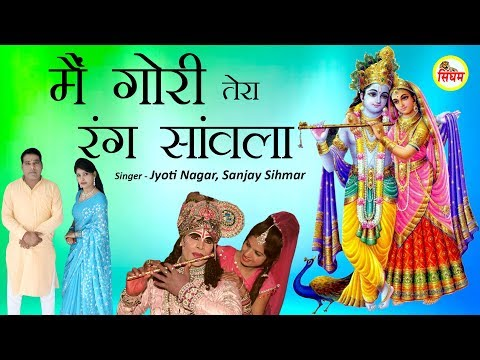 मैं गोरी तेरा रंग सांवरा - Jyoti Nagar, Sanjay Sihmar - New Radha Krishan Bhajan - Singham Bhakti