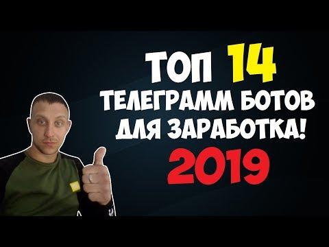 ТОП 14 ботов для заработка в Телеграмм 2019 (Заработок в телеграмме без вложений)
