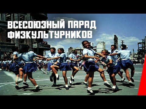 Всесоюзный парад физкультурников (1945) документальный фильм