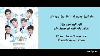 ENG|THAI|ROM นับหนึ่งกันไหม - PCHY (Count as one together do you?)| Ost.2Moons The Series Lyrics