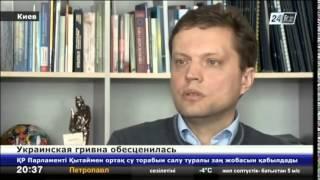 Национальная валюта Украины обесценилась на 45%(Национальная валюта Украины рухнула до 12 гривен за доллар., 2014-04-10T14:55:25.000Z)