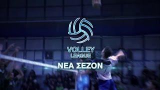 Volley League Ανδρών, Πρεμιέρα 25/10