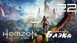 ОТВЕТЫ НА =ПОЧТИ= ВСЕ ВОПРОСЫ ● Horizon: Zero Dawn #22 [PS4Pro]