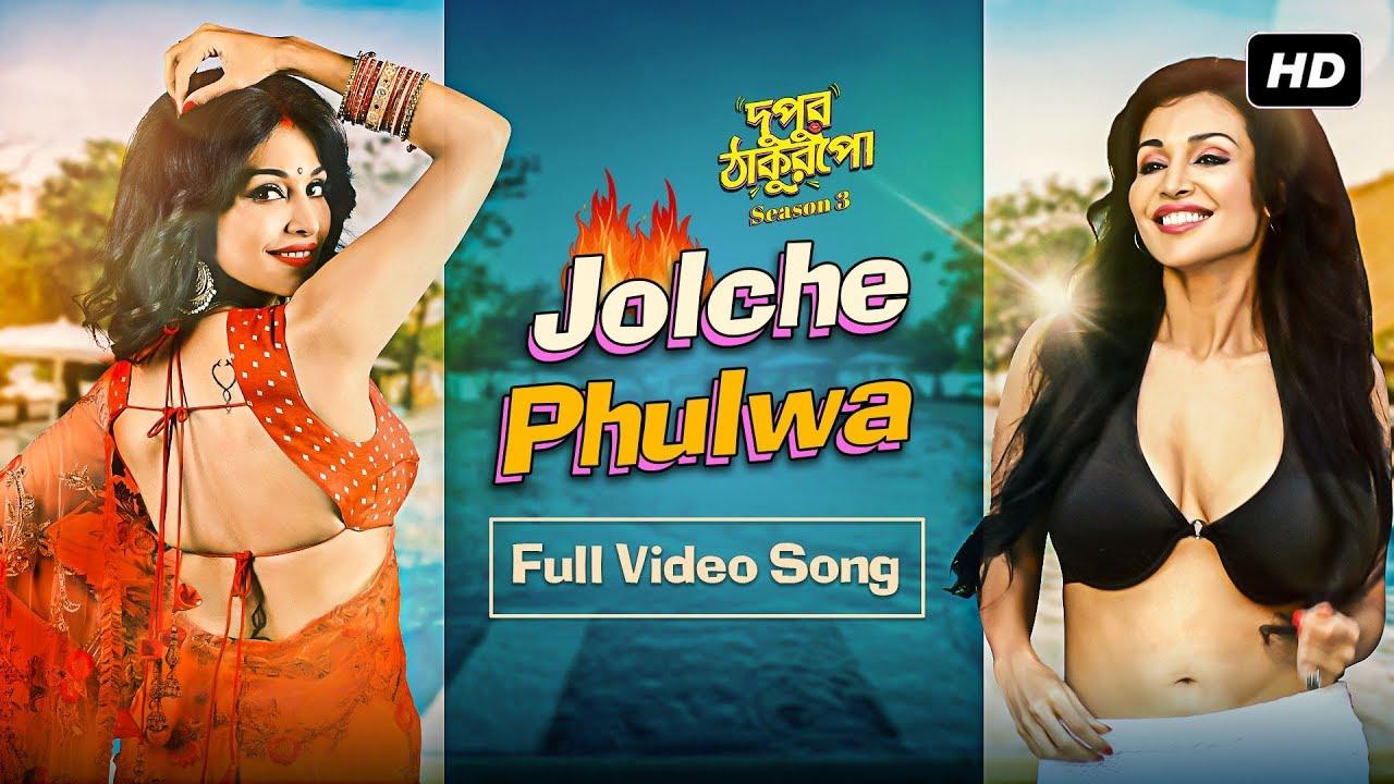 Jolche Phulwa (জ্বলছে ফুলওয়া)| Flora Saini | Dupur Thakurpo 3 | Kuntal De | Subho Pramanik | hoichoi