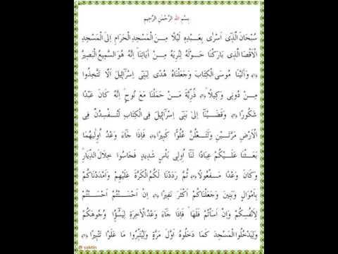 İsrâ Suresi 1 - 7. ayetler