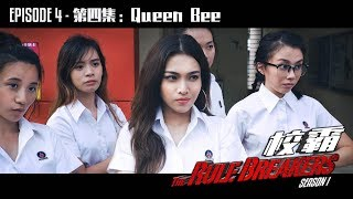 "EP 4 - "" Queen Bee "" The Rule Breakers Series《校霸》"