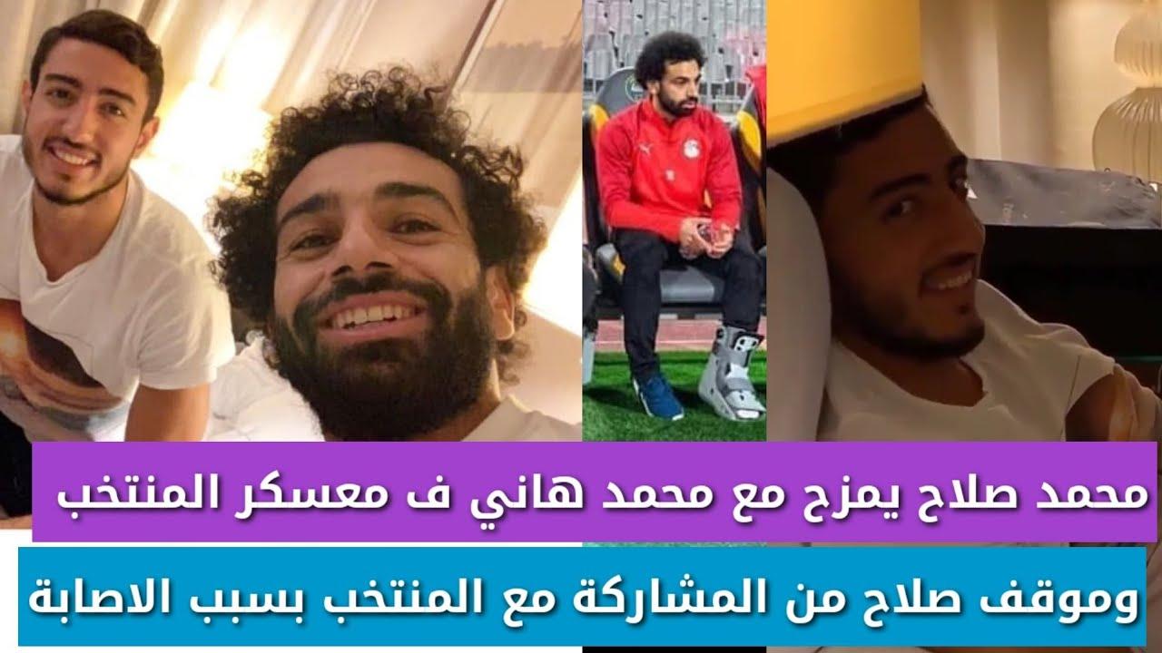 محمد صلاح يمزح مع محمد هاني ف معكسر المنتخب وموقفه من المشاركة مع المنتخب بسبب الإصابة