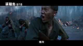 【軍艦島】The Battleship Island 角色版預告 8/18(五) 磅礡上映