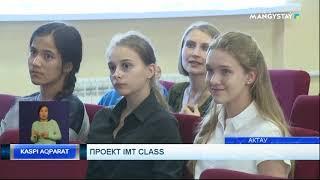 Проект IMT Class