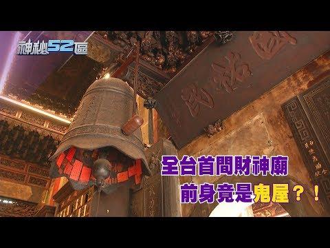 2018.02.10神秘52區/全台首間財神廟 前身竟是鬼屋?!