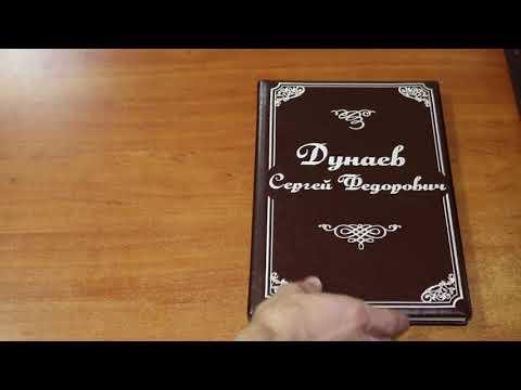 Родословная книга в подарок на заказ с уникальным дизайном   Мы из 90х   Iz90.ru