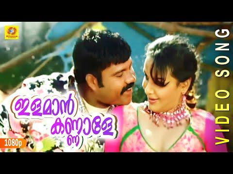 കേഴമങ്കണ്ണാളെ കുറത്തീ   Kezhaman Kannale Lyrics   Abraham Lincoln Malayalam Movie Songs Lyrics
