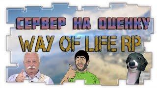 SAMP | Сервер на оценку | Way of Life Role Play.(В данном выпуске
