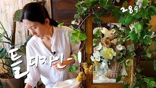 플라워레슨 289 [틀1] 프레임 꽃 장식 Flower…
