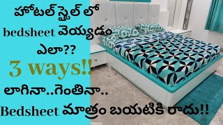 How To Make a Bed?? Easy గా bedsheet  ఎలా వేయాలి?? 3 ways of making a bed||sindhu kishore