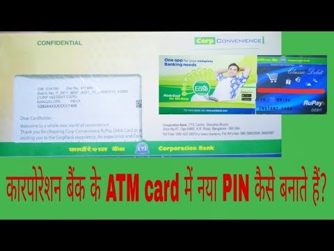 Corporation Bank ke naya ATM card mein pin kaise banate hain?